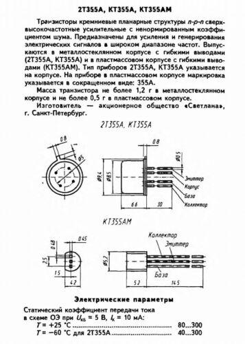 КТ355А Soviet Transistor NPN 15V 0.03A 255mW 5 pieces KT355A