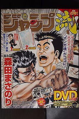 "How to draw manga Book Jump-Ryu vol.14 /""Rookies/"" W//DVD JAPAN Masanori Morita"