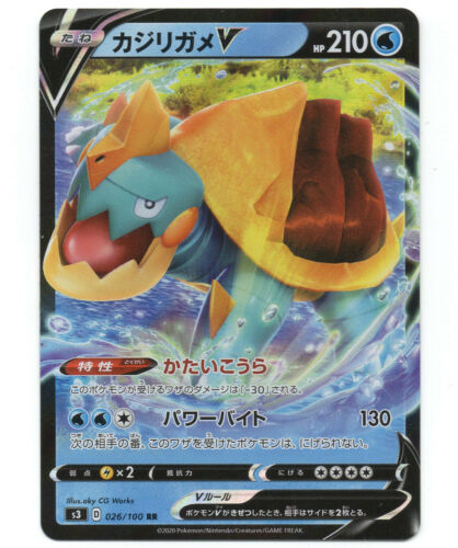 026//100 RR S3 Infinity Zone Pokemon Card MINT Japanese Drednaw V