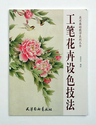 Chinese painting book technique of adding color to flowers gongbi meticulous art