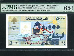 Lebanon-P-73s-50000-Livres-1994-95-Specimen-PMG-GEM-UNC-65-EPQ-RARE