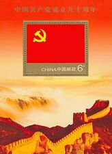 China Stamp 2011-16M 90th Ann. of the Founding the Communist Party of China S/S