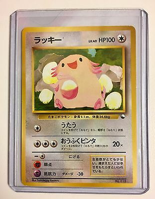 Pokemon CHANSEY (No Rarity Symbol) PROMO No.113 JAPANESE Rare MINT CONDITION
