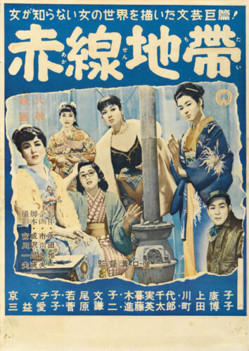 Akasen Chitai Street of shame Japan movie poster print