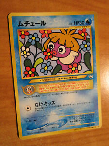 NM-JAPANESE-Pokemon-SMOOCHUM-Card-PROMO-Set-238-CoroCoro-Comic-Neo-Revelation