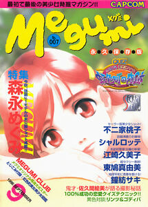 1996 Capcom Secret File #07 Quiz Nanairo Dreams Nijiirotyou No Kiseki Grade Products According To Quality