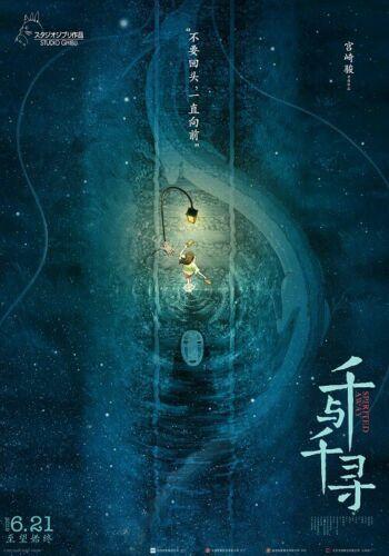 Spirited Away Film Chinese Style Poster Hayao Miyazaki Anime MovieA4 A3 A2 A1