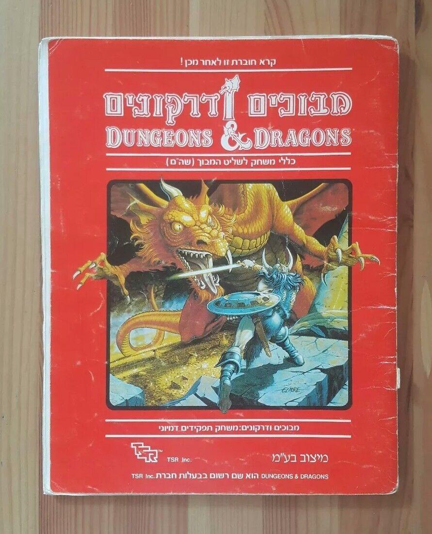 Dungeons &drakes DM's Rulebok israelisk tryckbok HEBREW Gary gygax Dave arneson