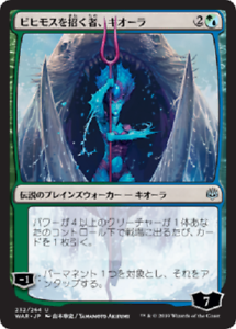 Japanese-MTG-Kiora-Behemoth-Beckoner-ALTERNATE-ART-NM-War-of-the-Spark