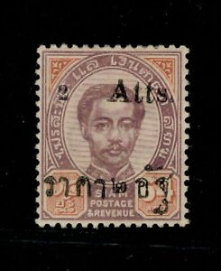 1894-Thailand-Siam-Provisional-Issue-2-Atts-on-64-Atts-Type-6-Large-Roman-Mint