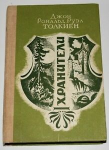 JRR-Tolkien-LOTR-FELLOWSHIP-OF-THE-RING-Russian-1992