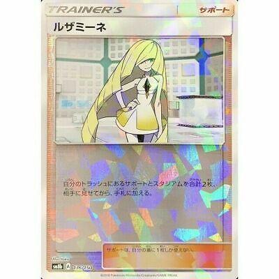 Pokemon Card Lusamine M 136-150-SM8B-B Japanese