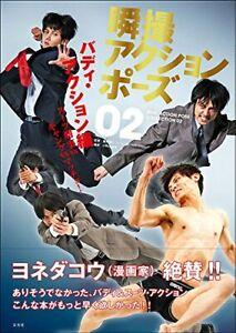 Madokato-action-poses-02-buddy-action-ed-How-to-draw-manga-anime-Book