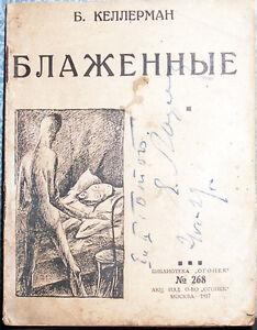 1927-B-Kellermann-DIE-HEILIGEN-in-Russian