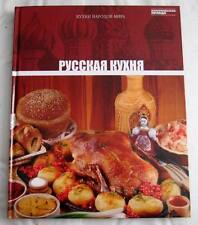 №2 RUSSIAN CUISINE BOOK COLLECTION CUISINES OF THE WORLD РУССКАЯ КУХНЯ NEW