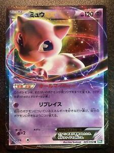 Mew-EX-1st-Pokemon-Card-Japanese-Holo-Rare-Dragons-Exalted-Free-shipping