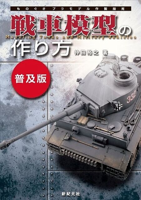 How to Build Tank Model Kit Book   Tank Model Kit no Tsukurikata Fukyuu ban