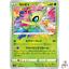 Pokemon-Card-Japanese-Celebi-009-076-Amazing-Rare-S3a-HOLO-MINT thumbnail 1