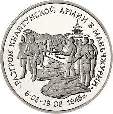Russia 3 rubli 1995-kwantun-esercito-PP P. 444