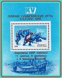 RUSSIA-1988-CALGARY-CANADA-winter-OLYMPICS-overPRINTED-S-S-MNH-HOCKEY-SPORTS