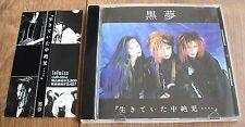 Kuroyume - Ikiteita Chuuzetsuji indies CD 1992 jpop jrock SADS Kiyoharu