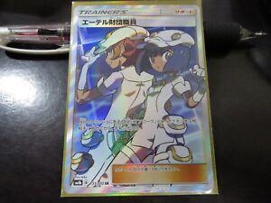 Pokemon-Karte-SM8b-151-150-Aether-Stiftung-Mitarbeiter-SR-Ultra-Glaenzend-japanische