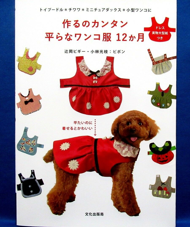 Dog Dress Pattern Bundle 3 Sizes Small Dog Clothes Dog Clothing Eliza Dog Dress Pattern 1581 Dog Dresses Dog Clothes Patterns