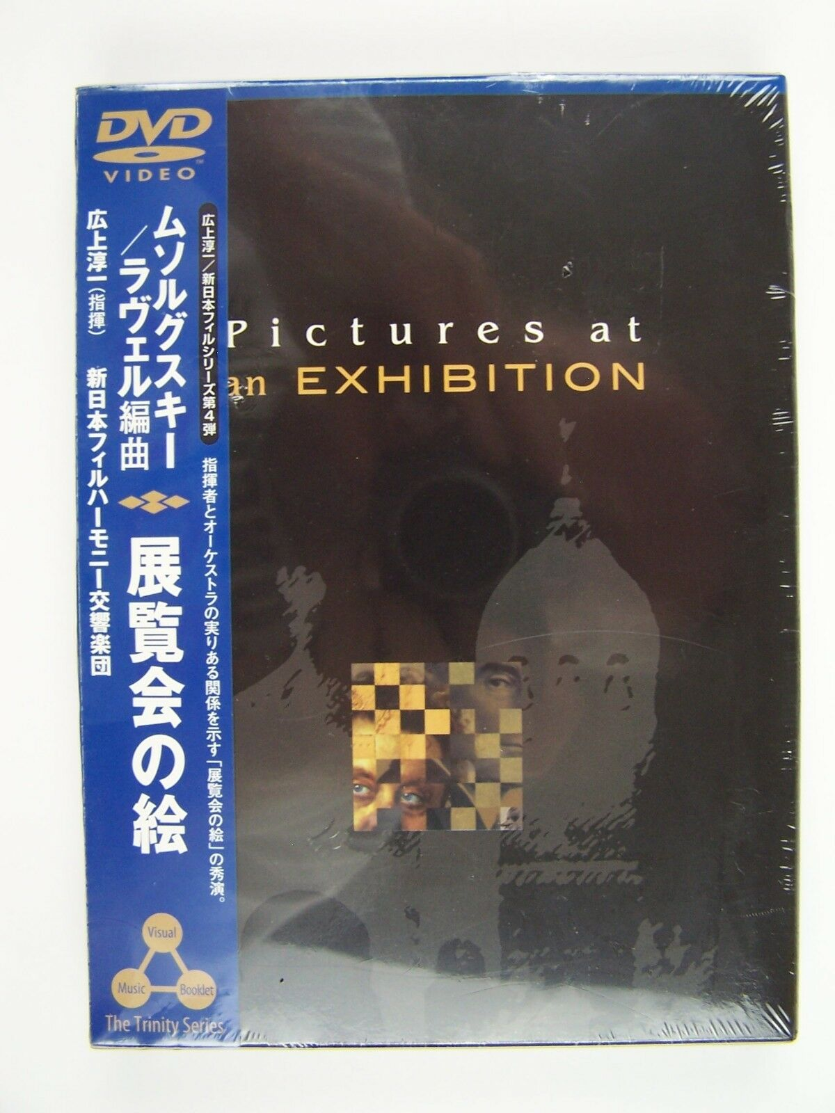 The Trinity Series DVD Video: Pictures At An Exhibition