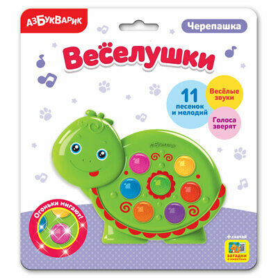 "Веселушки /""Динозаврик/"" Музыкальная игрушка Russian kids Musical toy"