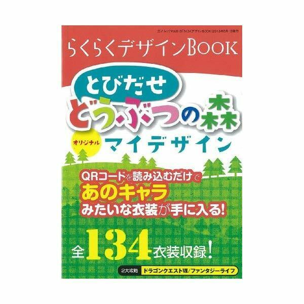 Animal Crossing Leaf Easy Design Book 1 3ds Game Qr Code 134 Items