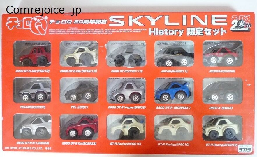 Choro Q TAKARA 20th Anniversary SKYLINE History Limited Set 15 Cars Rare NEW F/S