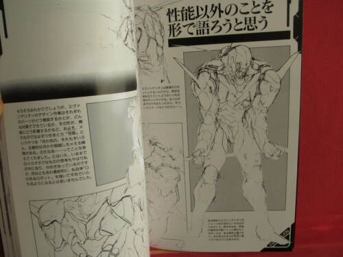 "EVANGELION concept design works /""Sore wo Nasumono/"" book"