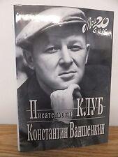 Konstantin VANSHENKIN Pisatel'skii Klub Russian Book