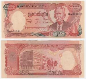 CAMBODIA 5000 5,000 RIELS 1974 P 17A UNC
