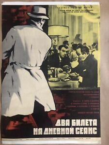 RUSSIAN USSR SOVIET MOVIE POSTER Два билета на дневной сеанс 1966 ON LINEN ORIGI