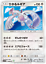 Pokemon Card Japanese MINT Shining Lugia Ultra Rare 058//072 SM3