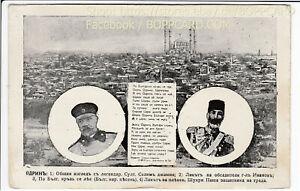 TURKEI-CONSTANTINOPLE-I-WK-TURKEY-ca1915-Q