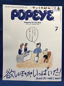 popeye japanese magazine july 2018 city boy s shopping list a lot of