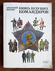 1988-Soviet-Russian-children-039-s-military-BOOK-OF-FUTURE-COMMANDERS-Mityaev