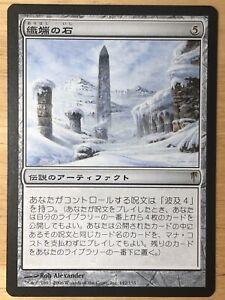 Thrumming-Stone-Japanese-Coldsnap-mtg-SP