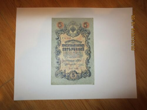 COLLECTABLE PAPER MONEY 5 RUBLES TSAR RUSSIA 1909 YEAR