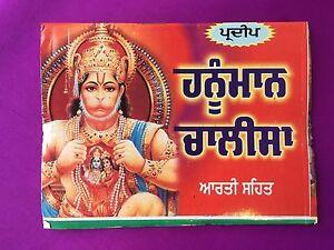Hanuman-Chalisa-libretto-in-Punjabi