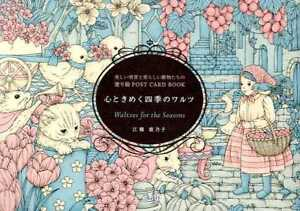 Waltzes-for-the-Seasons-Post-Card-Size-Japanese-Coloring-Book-by-Kanoko-Egusa