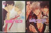 JAPAN Gin Tama Doujinshi manga: Papiko YAMADA 1~2 Complete Set
