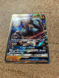 POKEMON JAPANESE CARD RARE HOLO CARTE Lycanroc GX RR 060//150 SM8b OCG JAPAN MINT