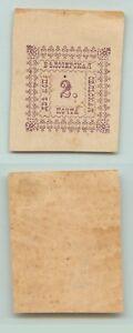 Russia-Zemstvo-Belozersk-1887-Sol-34-CH-33-S-34-mint-paper-0-13-d6230