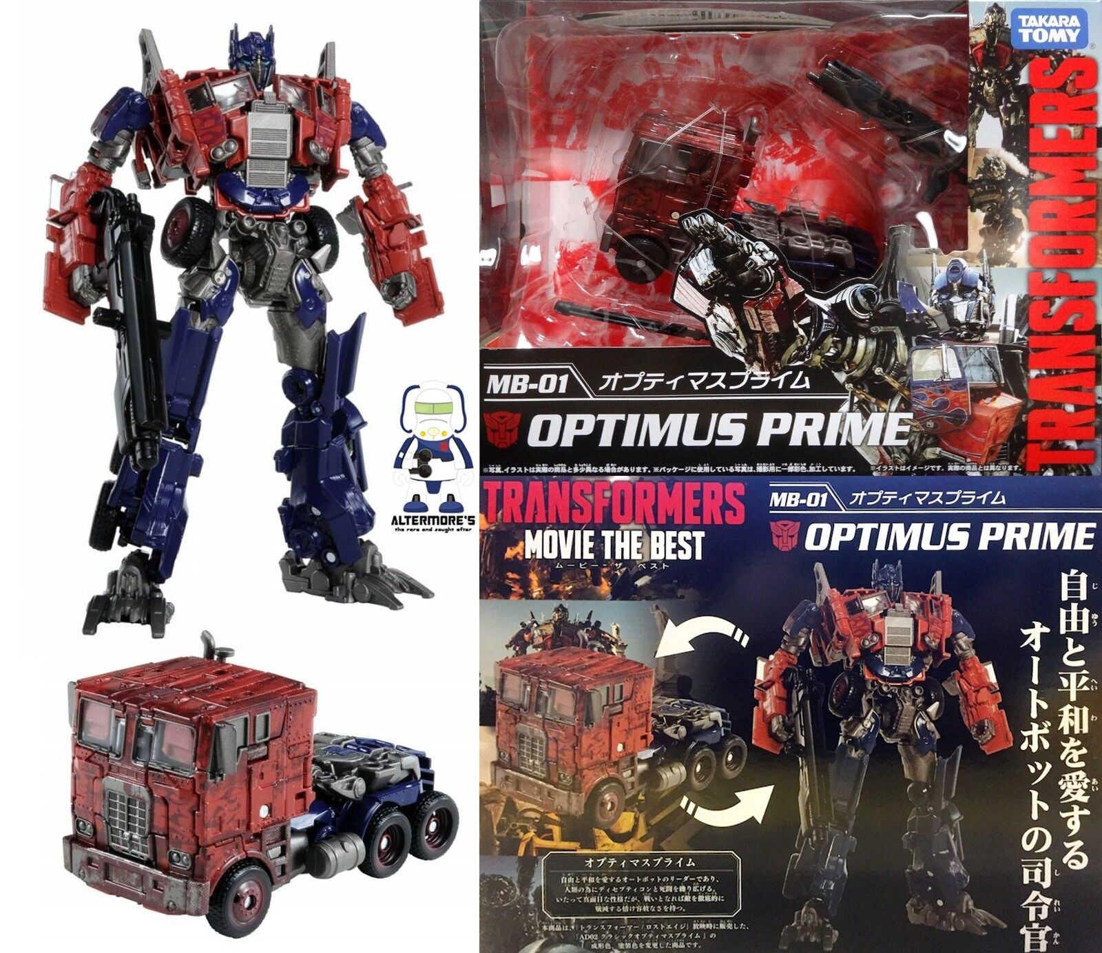 Transformers Age of Extinction MB-01 Movie 10th Anniversary Optimus Prime MISB