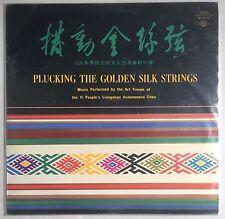 "Rare Chinese Record Plucking the Golden Silk Strings 拨动金丝弦 10"" 未開封中国黑膠唱片 M-599"