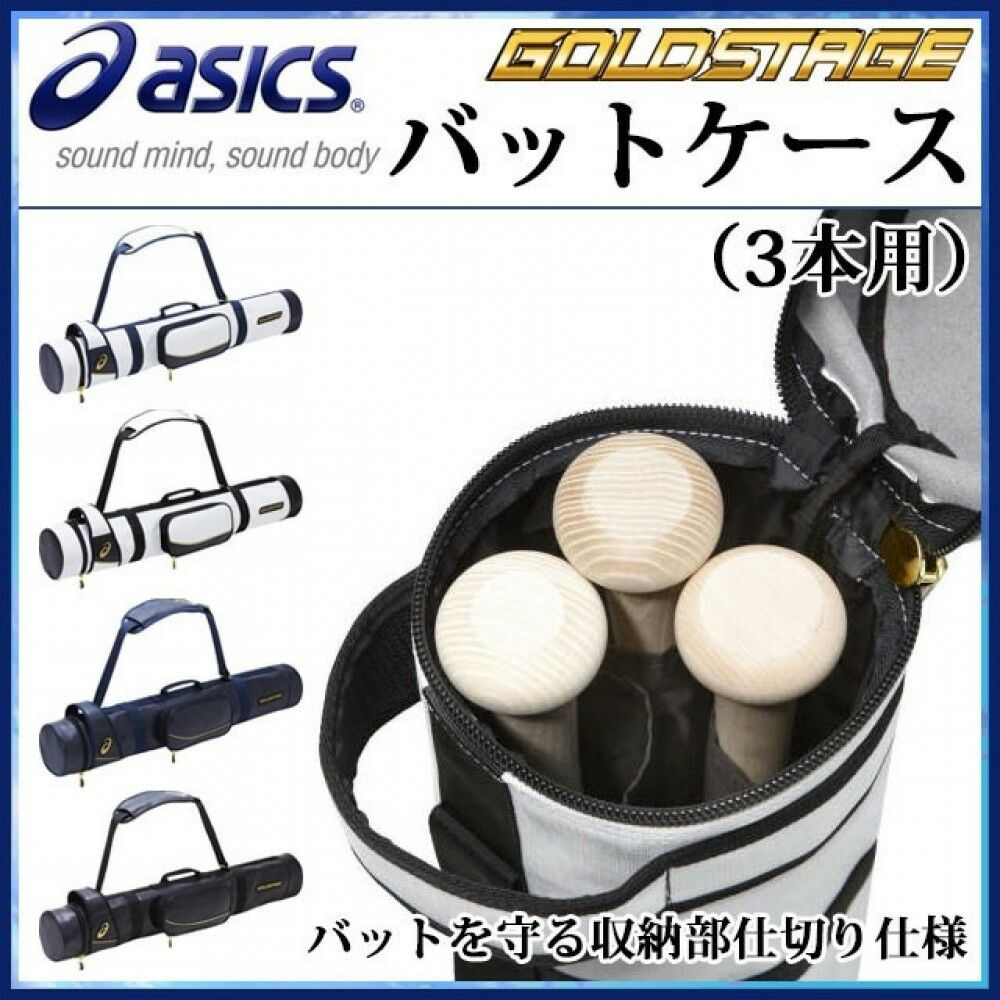 Asics Baseball Bat case for 3bats Shoulder bag BEB170 Enamel style 3 colors