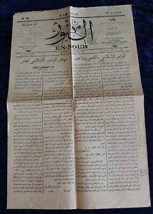 EN-NOUR-Journal-d-039-Algerie-en-Arabe-n-19-de-1932